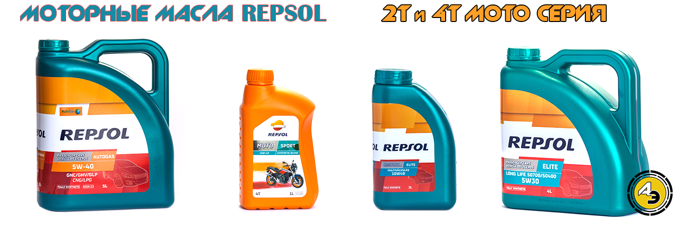 Repsol моторное масло
