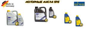 моторное масло SRS