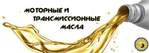 Купить моторное трансмиссионное масло Донецк