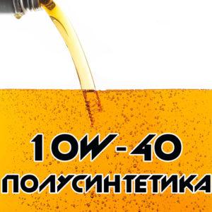 Полусинтетическое масло 10w-40 Донецк