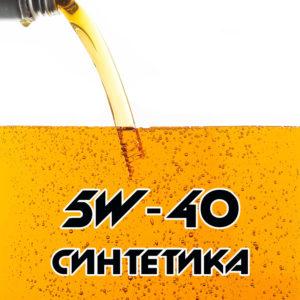 Синтетическое масло 5w-40 Донецк